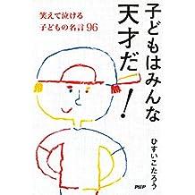 子どもはみんな天才だ! 笑えて泣ける子どもの名言96 (Japanese Edition)