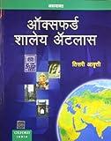 Oxford School Atlas Marathi price comparison at Flipkart, Amazon, Crossword, Uread, Bookadda, Landmark, Homeshop18