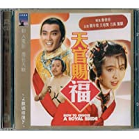 How To Choose A Royal Bride (Shaw Brothers) VCD Foramt