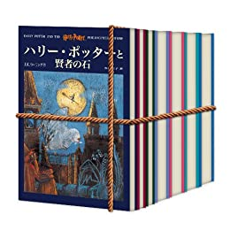 The complete Harry Potter ebook collection (Japanese Edition) by [Rowling, J.K.]
