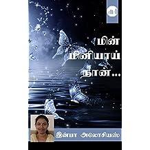 Min Miniyai Naan... (Tamil Edition)