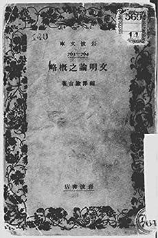La Libreria Descargar Torrent Bunmeiron no Gairyaku: National Diet Library reprint edition Ebook PDF