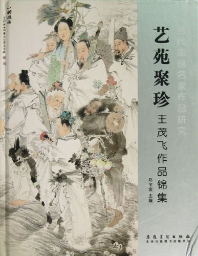 Essence Collection of Paintings(Wang Maofeis Paintings) (Chinese Edition)