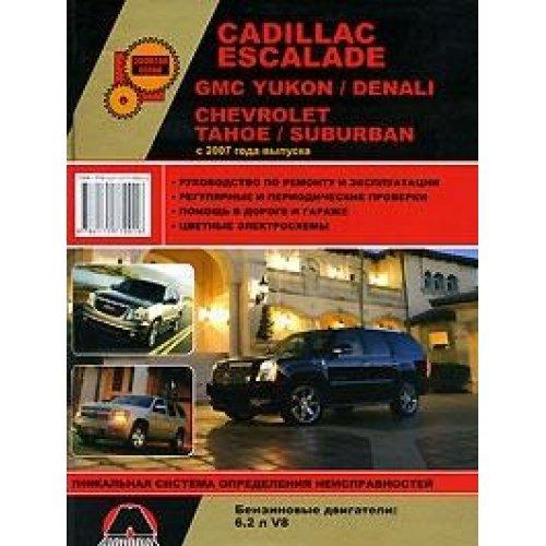 cadillac-escalade-gmc-yukon-denali-chevrolet-tahoe-suburban-s-2007-g-rukovodstvo-po-remontu-i-eksplu