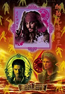 1000 Piece Pirates of the Caribbean: At World's End D-1000-295 (japan import)