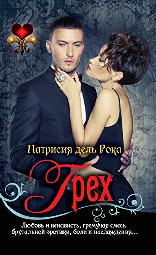 Грех (Russian Edition)