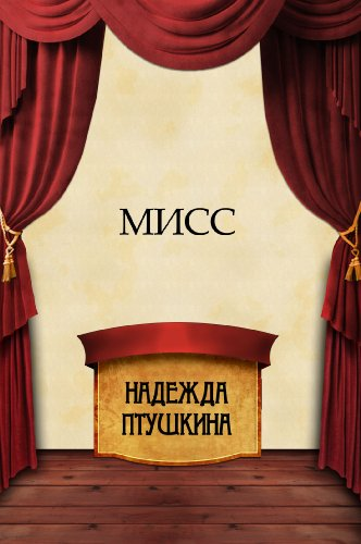 Miss: Russian Language