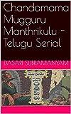 Chandamama Mugguru Manthrikulu - Telugu Serial