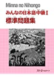 Minna no Nihongo: Chukyu 1  Basic Workbook 1: Zweite Auflage Basis-Arbeitsbuch, Mittelstufe 1