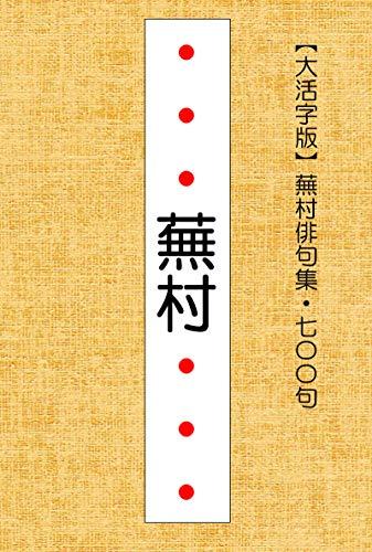 Ookatuziban Buson Haikusyu 700ku (Japanese Edition)