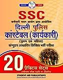 SSC Delhi Police Constable 20 Practice Set (Hindi)