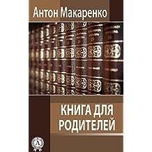 Книга для родителей (Russian Edition)