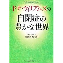 Dona uiriamuzu no jiheishō no yutakana sekai