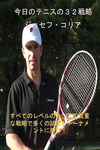 今日のテニスの32戦略: 最も貴重な32テニスの戦略に関する教訓 por Joseph Correa