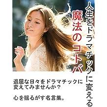 zinseiwodoramathikkunikaerumahounokotoba (Japanese Edition)