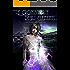 Il Regno dell'Aria (Le Cronistorie degli Elementi Vol. 2)