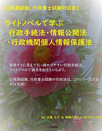 administrative procedure act light novel de gyoseiho (national qualifications novels) (Japanese Edition)