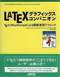 LATEXグラフィックスコンパニオン_TEXとPostScriptによる図解表現テクニック (アスキーアジソンウェスレイシリーズ)