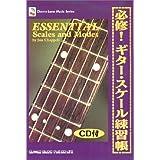 ギタースケール練習帳 (Cherry Lane Music Series)