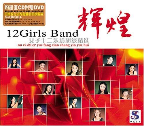 Shining Energy (Chinese Press) by 12 Girls Band(Joshi Junigakubo) (2004-11-09) (12 Girls Band)