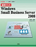 Kiso karano Windows Small Business Server 2008 : Shisutemu koÌ