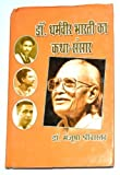 Dr. Dharmveer Bharthi ka katha sansaar
