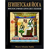 EGYPTIAN YOGA: THE PHILOSOPHY OF ENLIGHTENMENT (Russian Edition)