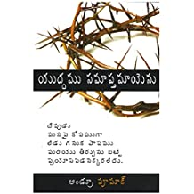 Telugu - Christianity / Religion: Books - Amazon in