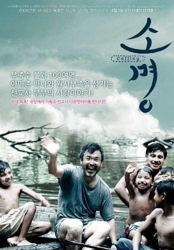 movie-poster-korean-calling-11-in-28-x-17-cm-x-44-cm-kang-myeong-gwan-shim-soon-ye-joo-kany-seul-kan