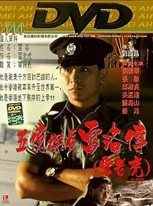 lee rock 1 andy lau sharla cheung man tat ng chingmy yau paul chun hoi san kwan. Black Bedroom Furniture Sets. Home Design Ideas