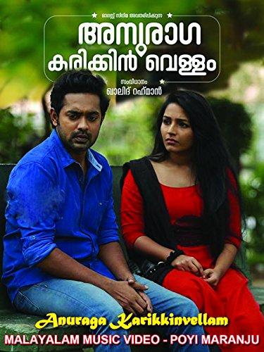 Anuraga Karikkin Vellam - Malayalam Music Video - Manogatham