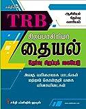Trb Special Teacher Sewing (Thaiyal)