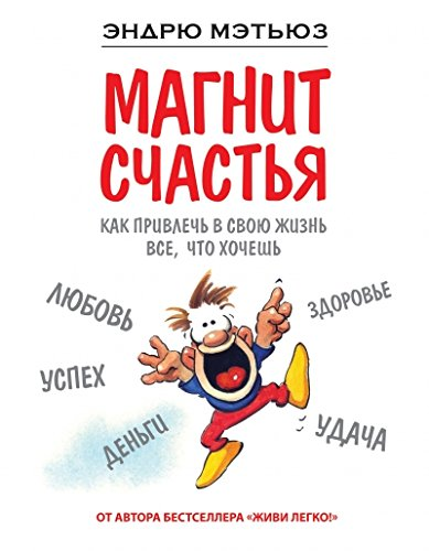 magnit-schastya-kak-privlech-v-svoyu-zhizn-vse-chto-hochesh