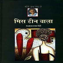 Mis Teen Wala (Hindi Edition)