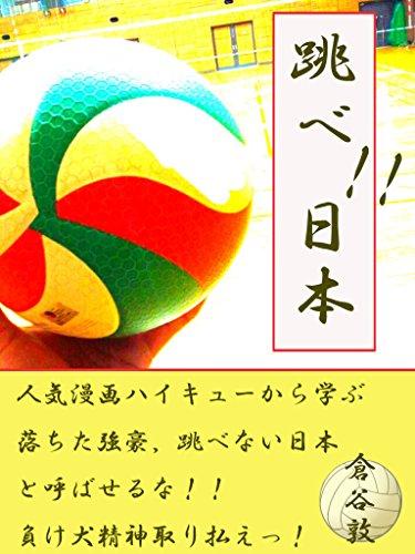 TOBEnippon (Japanese Edition) por KrataniAtsushi