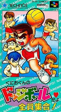 kunio-kun-no-dodge-ball-dayo-zenin-shuugo