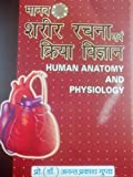 Human Anatomy And Physiology (Hindi)