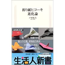 Origami hikōki shinkaron