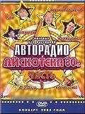 Den Autorundfunk. Die Disko 80 - 1 / Autoradio. A disco 80 - 1 / Diskoteka 80-kh - 1 (2002) (DVD PAL)