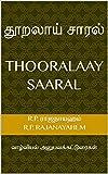 #8: தூறலாய் சாரல் THOORALAAY SAARAL: வாழ்வியல் அனுபவக்கட்டுரைகள் (Tamil Edition)