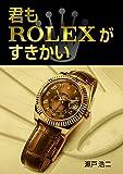 #9: kimi mo ROLEX ga suki kai (Japanese Edition)