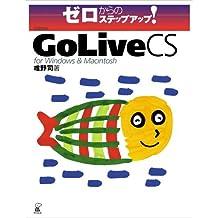 ゼロからのステップアップ!Adobe GoLive CS for windows & Macintosh