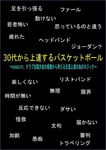 sanjuudaikaranojoutatusurubasukettoboru (Japanese Edition) por hirokinanananaichiichi