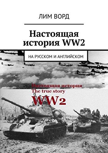 Настоящая историяWW2: На русском и английском