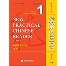 New Practical Chinese Reader [3rd Edition] Textbook 1 [+MP3-CD] [annotated in English]