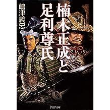 楠木正成と足利尊氏 (PHP文庫) (Japanese Edition)
