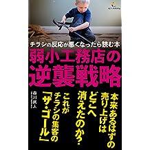 Jyakushou koumutenno gyakushu: Chirashino hannouga warukunattara yomu hon (RCF Publishing) (Japanese Edition)