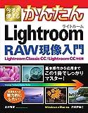 今すぐ使えるかんたん Lightroom RAW現像入門[Lightroom Classic...