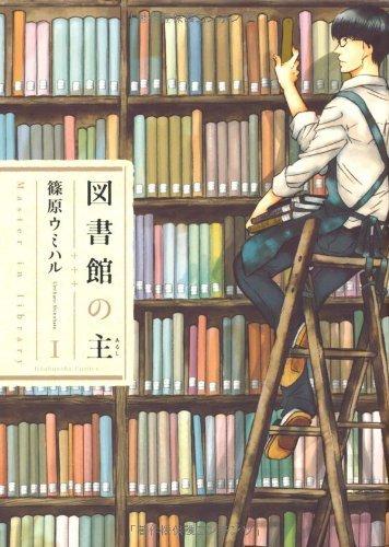Toshokan no Aruji: Master in library 1-14 Set [Japanese]