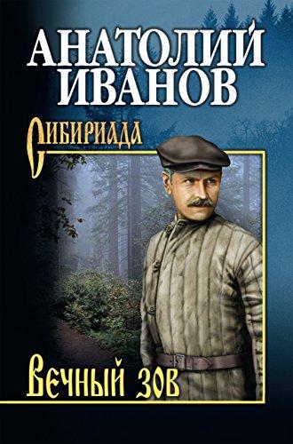 Вечный зов. Том 2 (Сибириада) (Russian Edition)